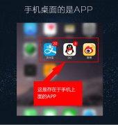 app和微信小程序有什么区别